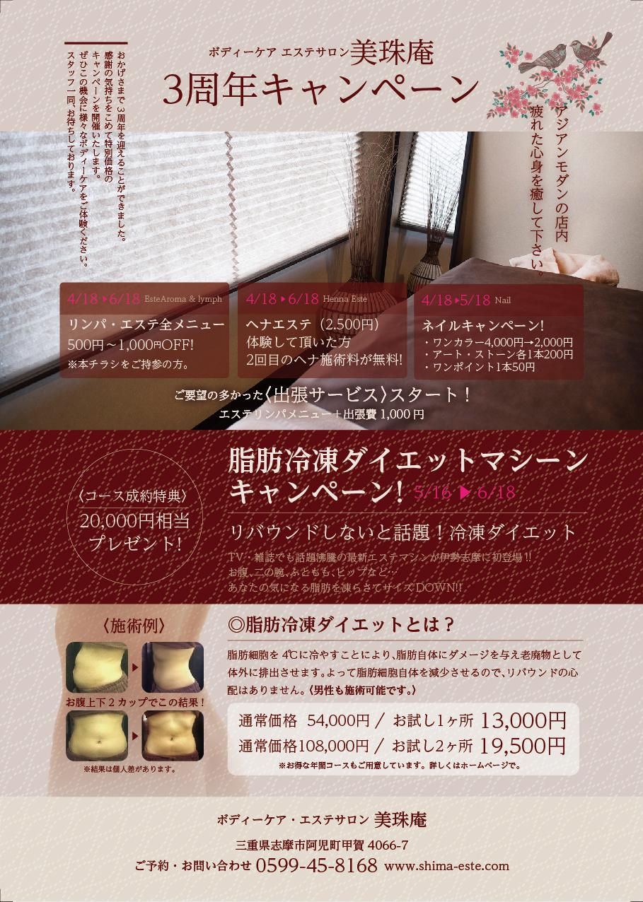 201504_3周年キャンペーン-01